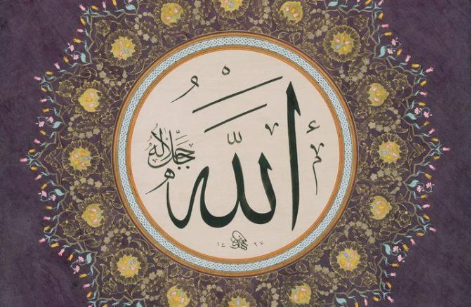 75. Los 3000 Nombres de Allah